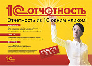 1С-Отчетность Омск