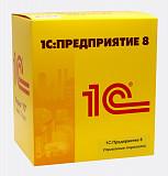 1С:Управление торговлей ПРОФ версия Омск