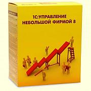 1С:Управление небольшой фирмой 8 Омск
