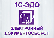 "Сервис ""1С-ЭДО"" Омск"