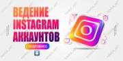 Ведём инстаграм аккаунты Москва