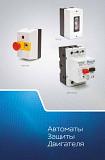 Предлагаем вашему вниманию электротехническую продукцию компании EMAS Санкт-Петербург