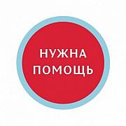 Помогите инвалиду 2 группы выжить Ярославль