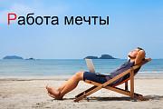 Требуются сотрудницы онлайн Москва