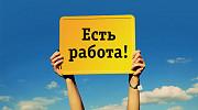 Подработка Казань