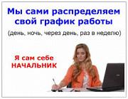 Менеджер-куратор проекта Краснодар