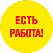 Работа в интернете (на дому) Алапаевск