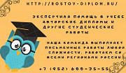Заказать выпускную квалификационную работу в Ростове на Дону Ростов