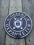 Адресные таблички Москва