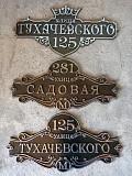 Производство адресных табличек Санкт-Петербург