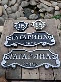 Металические таблички Волгоград