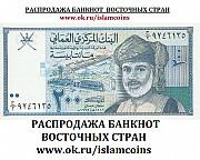 РАСПРОДАЖА БАНКНОТ ВОСТОЧНЫХ СТРАН www.ok.ru/islamcoins Все банкноты оригинальные Самара