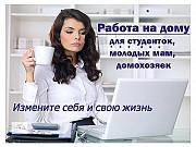 Дополнительный доход удаленно. Работа на дому для женщин Новосибирск