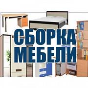 Услуги по сборке мебели Барнаул