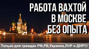 Вахта в Москве с проживанием сортировщик Москва