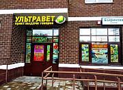 Интернет магазин для животных Ультравет: лекарства для коров, свиней, птицы, лошадей. Балашиха