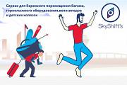 Доставка багажа из Челябинска и между городами России и СНГ Челябинск