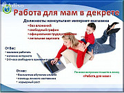 Работа удаленная со свободным графиком Краснодар