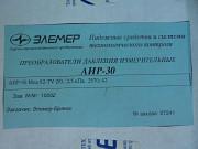 АИР-30 мод.S2-TV 2/0…2, 5кПа по 4000руб/шт, распродажа Москва