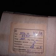 Реле РСВ-14 220В по 1500руб/шт распродажа Москва