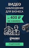 Видеонаблюдение под ключ без затрат на оборудование и монтаж. Оплата только тарифа . Москва