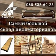 ООО Аполло. Доска сухая столярная. Киев 2020 Киевский