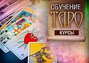 Обучение Таро Москва