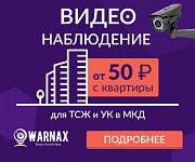 Видеонаблюдение под ключ без затрат на оборудование и монтаж. Оплата только тарифа. Москва
