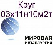 Круг ст.03х11н10м2т доставка из г.Иркутск