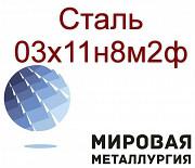 Круг и лист сталь 03х11н8м2ф доставка из г.Иркутск