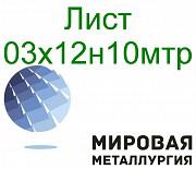 Лист сталь 03х12н10мтр доставка из г.Иркутск