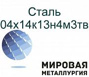 Сталь круглая 04х14к13н4м3тв доставка из г.Иркутск