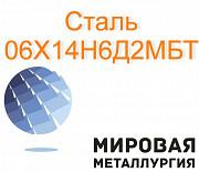 Круг сталь 06Х14Н6Д2МБТ доставка из г.Иркутск