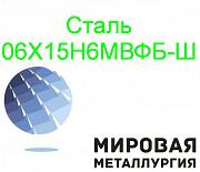 Круг сталь 06Х15Н6МВФБ-Ш доставка из г.Иркутск