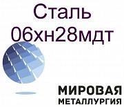 Круг сталь 06хн28мдт доставка из г.Иркутск