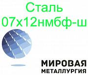 Сталь листовая и круглая 07х12нмбф-ш доставка из г.Иркутск
