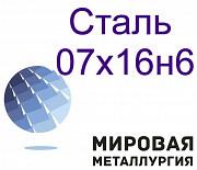 Сталь круглая 07х16н6 доставка из г.Иркутск