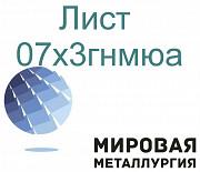 Сталь листовая и круглая 07х3гнмюа доставка из г.Иркутск
