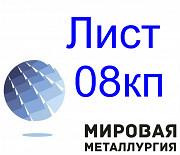 Лист стальной 08кп доставка из г.Иркутск