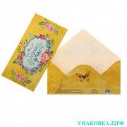 Подарочные конверты для денег Барнаул