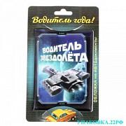 Обложки для документов в ассортименте. Барнаул