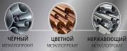 Нержавеющий металлопрокат (Лист, Труба, Круг и тд) в Нижнем Новгороде и области Нижний Новгород