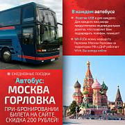 Автобус Москва - Горловка Москва