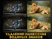 Фотошоп любой сложности Москва