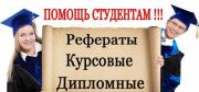 Помощь в написании курсовых в Краснодаре Краснодар
