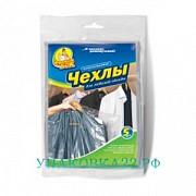Набор чехлов для одежды в ассортименте. Барнаул
