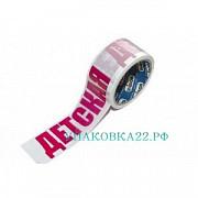 Скотч с логотипом в ассортименте. Барнаул