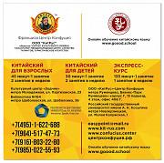 GoodSchool курсы китайского языка Москва