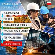 Работа в Европе от Evromig Ижевск