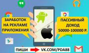 Работа из дома, реклама приложения, пассивный доход Москва